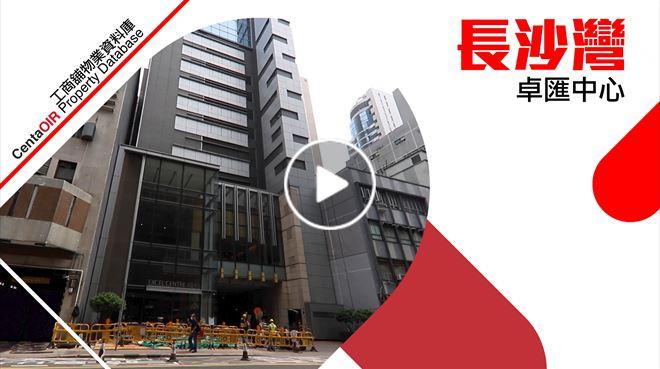 物業資料庫 長沙灣 卓匯中心