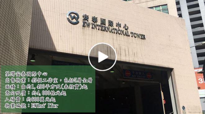 工商項目拆售 荃灣安泰國際中心