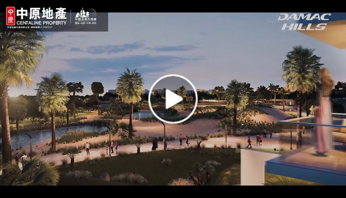 海外尋寶 阿聯酋 杜拜篇 達馬克山莊 Kiara 中原項目部 (中國及海外物業)