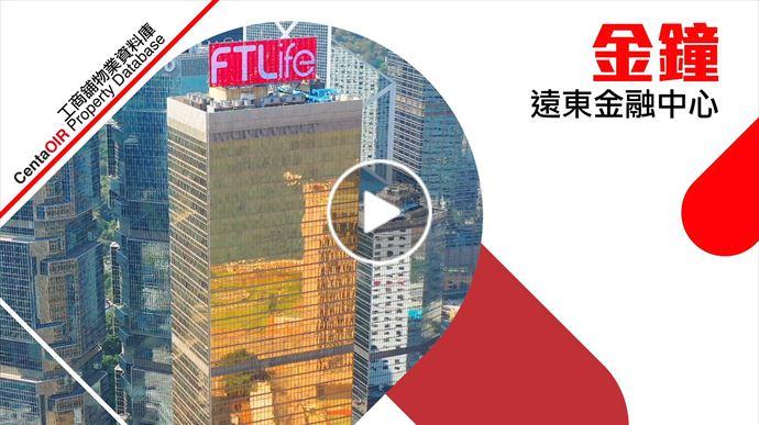 物業資料庫 金鐘遠東金融中心