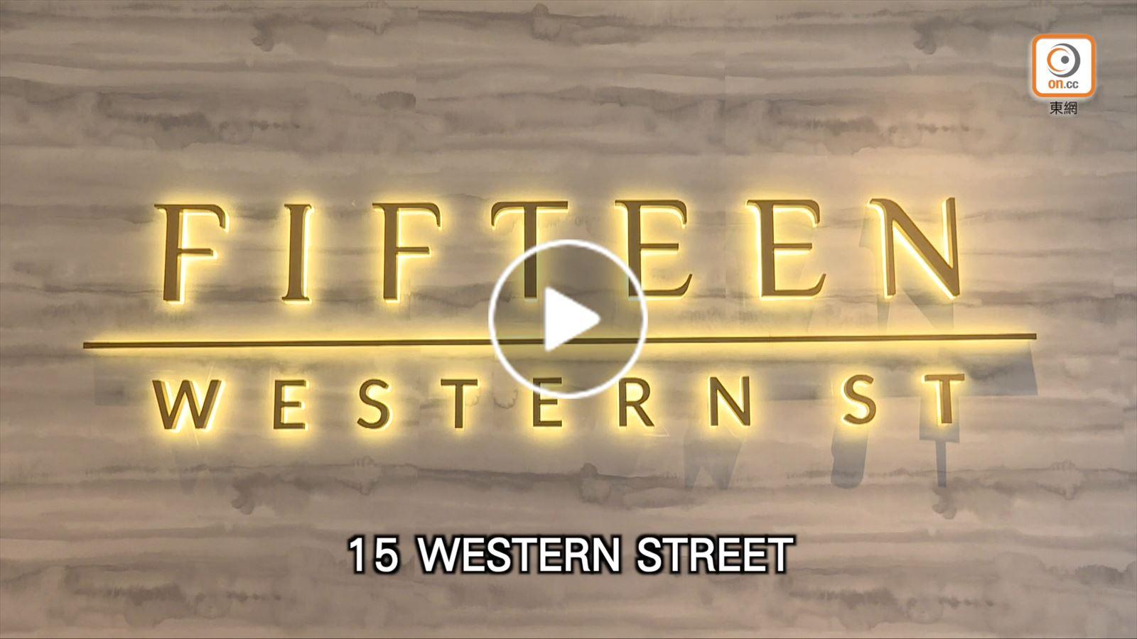 【一手盤攻略】 15 WESTERN STREET 佔盡地理優勢! 影片來源: on.cc東網專訊