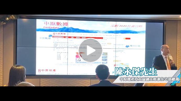 2019年12月 泓觀 2020 投資攻略(2)  中原地產亞太區副主席兼住宅部總裁