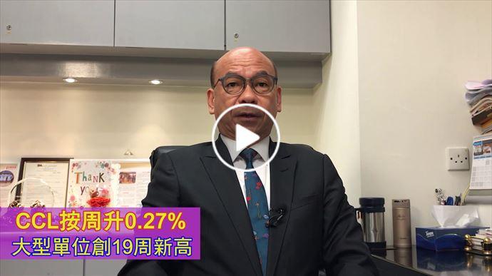 2020年7月10日 CCL按周升0.27% 大型單位創19周新高 中原地產亞太區副主席兼住宅部總裁