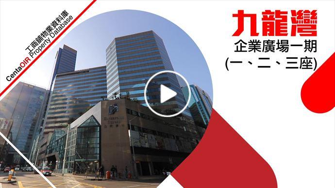 物業資料庫 九龍灣企業廣場一期