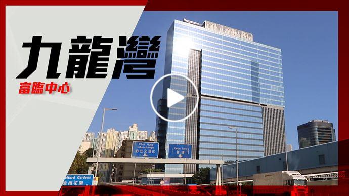 首席代理 九龍灣富臨中心