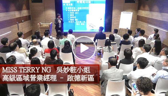 銷售攻心法 啟德新區高級區域營業經理吳妙粧 2018年7月份
