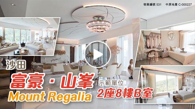 【現樓示範單位】 沙田富豪.山峯 2座8樓B室 影片來源:中原樓盤影片庫