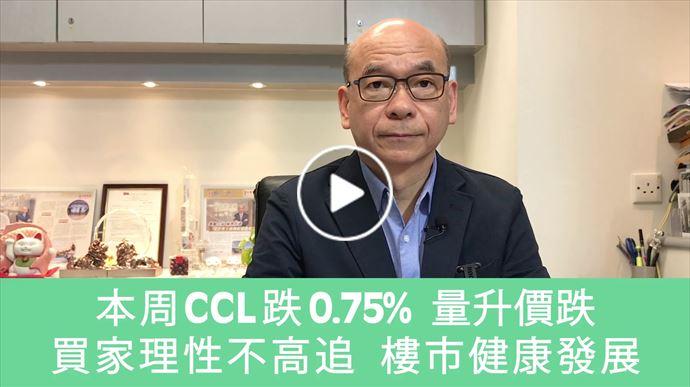 2021年4月16日 本周CCL跌0.75% 量升價跌 買家理性不高追 中原地產住宅部總裁