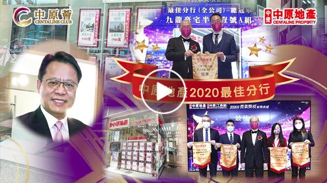 中原2020年最佳分行獲嘉許
