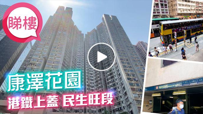 北角 康澤花園 Fortress Metro Tower