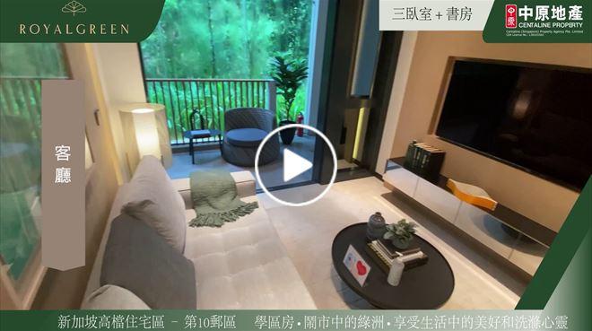 海外尋寶 新加坡篇 第10區 Royalgreen 御景苑:為你介紹3房+書房單位 中原地產代理 (海外)