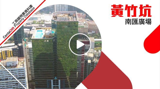 物業資料庫 黃竹坑 南匯廣場