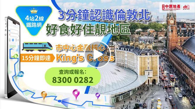 海外尋寶 英國篇 3分鐘認識倫敦北好食好住靚地區 4站2線鐵路網 15分鐘即達市中心金融核心King's Cross 中原項目部 (中國及海外物業)