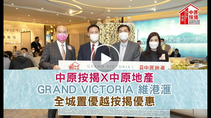 維港滙按揭優惠記者會 精華片段 (10 MAR 2021)
