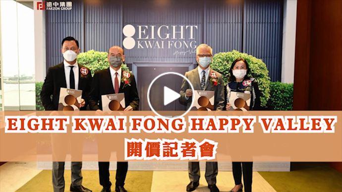 中原地產獨家代理 EIGHT KWAI FONG HAPPY VALLEY記者會 中原地產亞太區副主席兼住宅部總裁