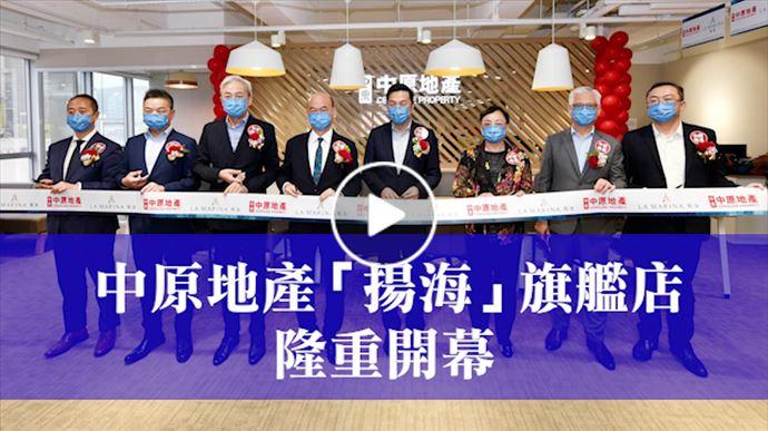 中原地產 「揚海」旗艦店隆重開幕  中原地產住宅部總裁