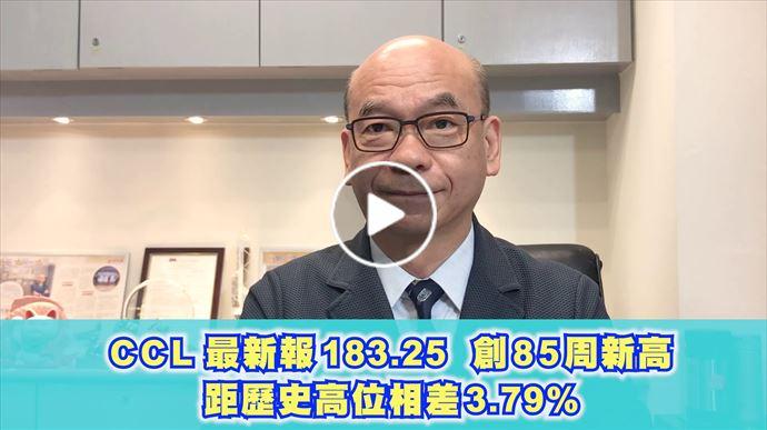 2021年5月7日 CCL創85周新高 最新報183.25 中原地產住宅部總裁