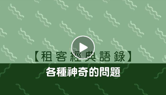 【租務專員查理】 租客經典語錄 - 各種神奇問題