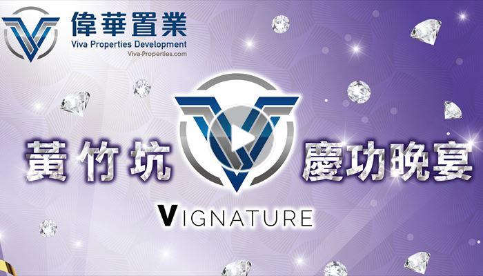 Vignature慶功晚宴花絮