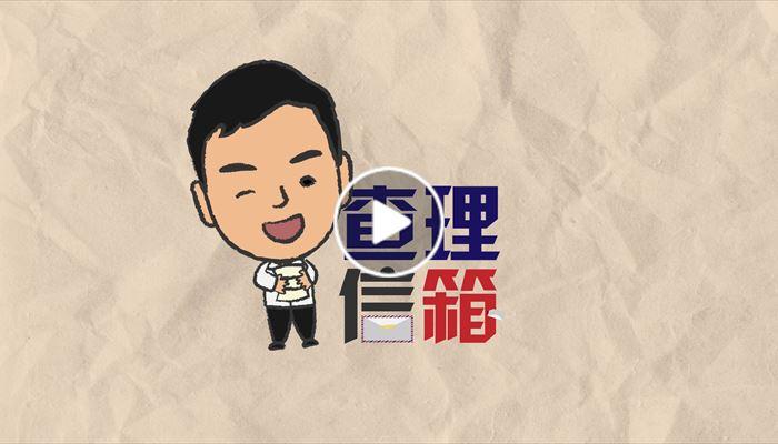 【租務專員查理】查理信箱 - 業主立案法團