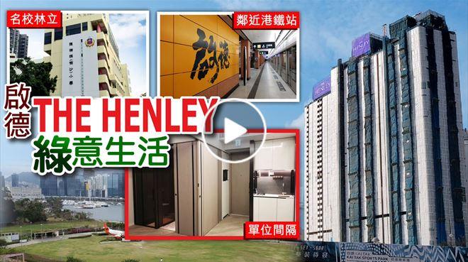 【一手盤攻略】 啟德THE HENLEY 體驗市區綠意生活 影片來源: on.cc東網專訊