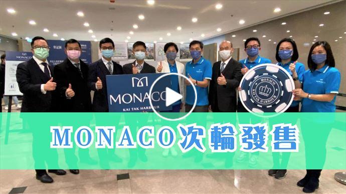 2021年1月21日 MONACO次輪銷售  中原地產亞太區副主席兼住宅部總裁