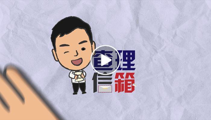 【租務專員查理】 查理信箱 - 大廈公契