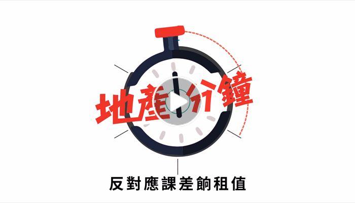 【地產一分鐘】 反對應課差餉租值