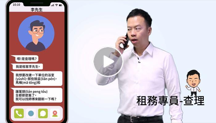 【租務專員查理】租管普通話 – 實戰篇(改建)