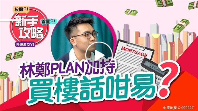 新手攻略 林鄭Plan買樓易?