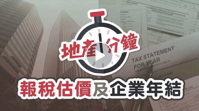 報稅估價及企業年結 【地產一分鐘】