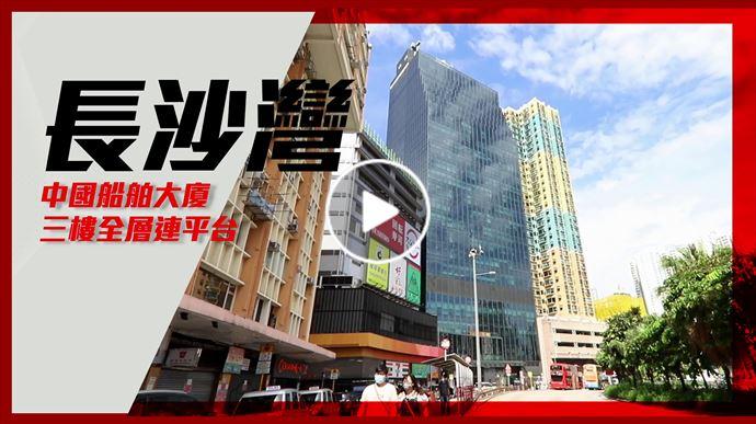 [獨家代理]長沙灣 中國船舶大廈三樓全層連平台
