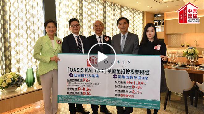 OASIS KAI TAK 全新按揭優惠記者會 精華片段 (26 SEP 2019)
