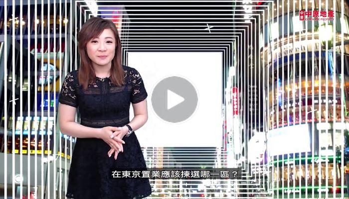 海外尋寶 日本篇 東神田項目 中原項目部 (中國及海外物業)
