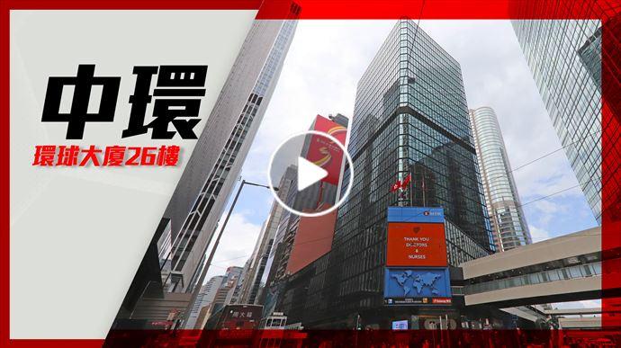 獨家代理 中環環球大廈26樓