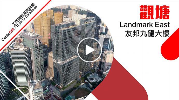 物業資料庫 觀塘 友邦九龍大樓