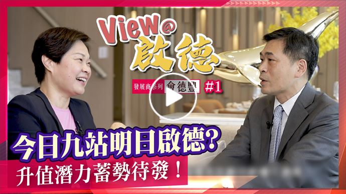 View@啟德 發展商系列 會德豐第一集:升值潛力蓄勢待發