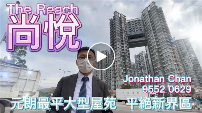 尚悅 THE REACH 元朗最平大型屋苑 凱旋門式建築 精心打造