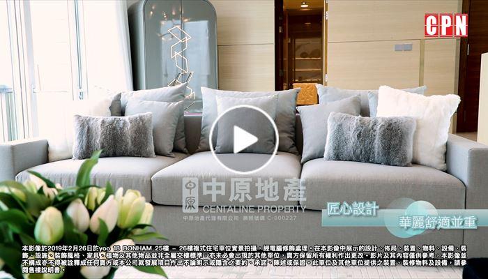 《yoo 18 BONHAM》 25-26樓複式住宅影片