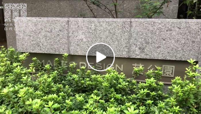 海外尋寶 日本篇 東京 芝公園 中原項目部 (中國及海外物業)