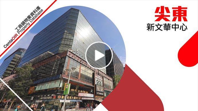物業資料庫 尖東 新文華中心