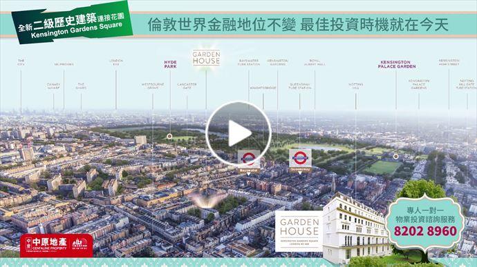 海外尋寶 英國篇 倫敦1區 Garden House 中原項目部 (中國及海外物業)