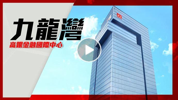 租盤推介 九龍灣高銀金融國際中心