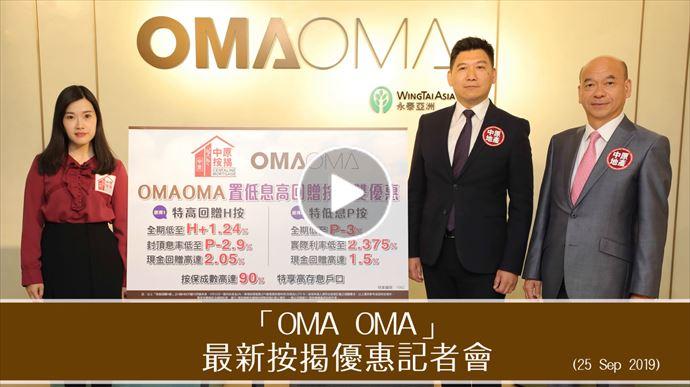 【OMA OMA】 全新按揭優惠記者會 精華片段 (25 SEP 2019)