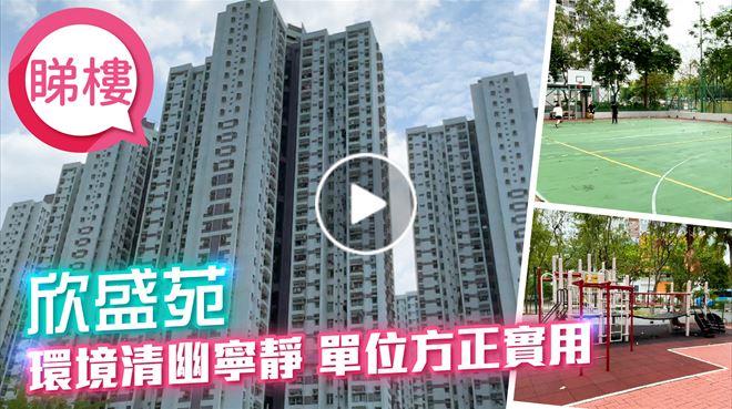 欣盛苑 Yan Shing Court