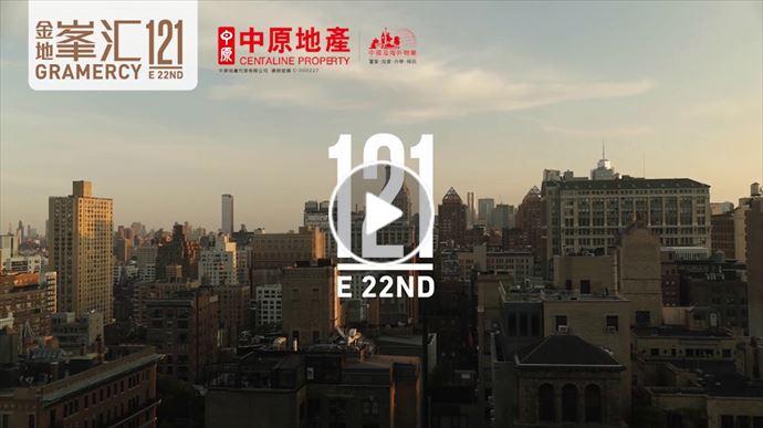 海外尋寶 美國篇 曼克頓 金地峯匯121 中原項目部 (中國及海外物業)