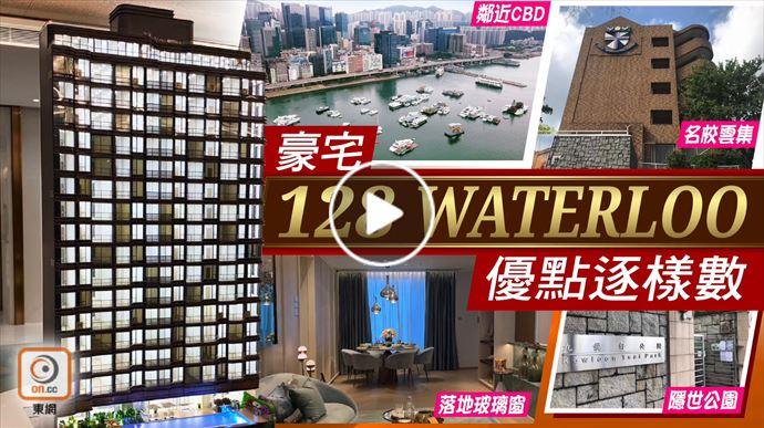 【一手盤攻略】128 WATERLOO既矜貴又具潛力 影片來源: on.cc東網專訊