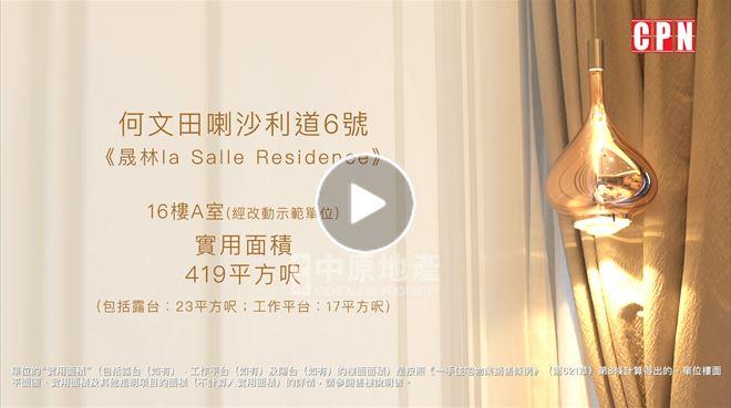 何文田《晟林》16A 經改動示範單位