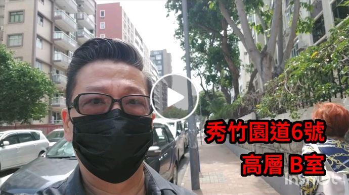 九龍塘/畢架山 秀竹園道6號 高層 B室