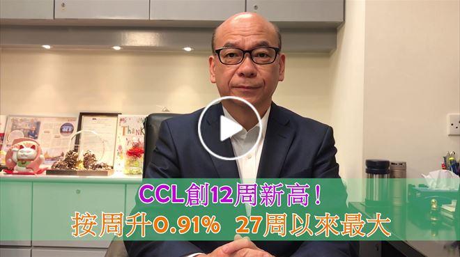 2020年5月22日 CCL創12周新高! 升幅0.91% 為27周最大 中原地產亞太區副主席兼住宅部總裁